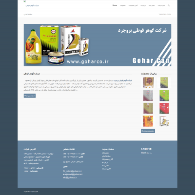 نمونه کار طراحی سایت | شرکت گوهرقوطی بروجرد