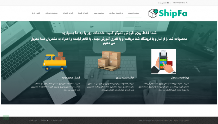 نمونه کار شرکت مهرنت | شیپ فا