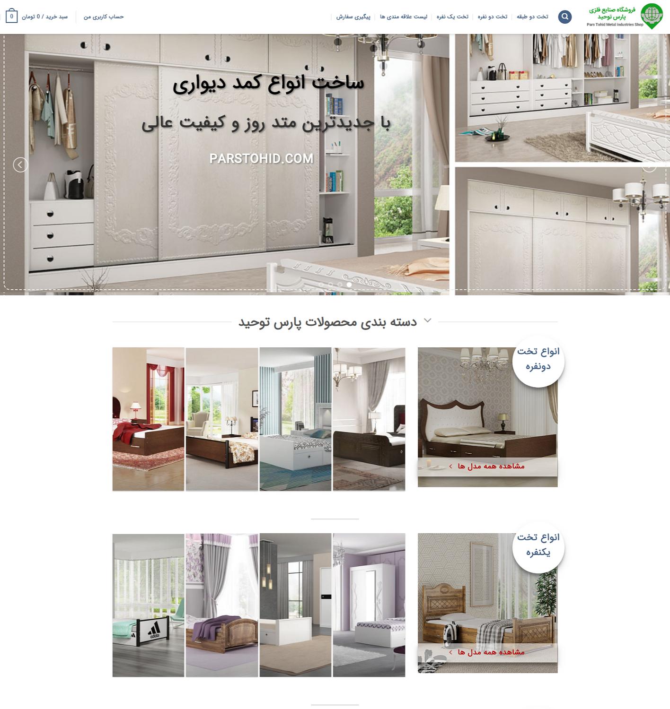 نمونه کار طراحی سایت |فروشگاه صنایع فلزی پارس توحید